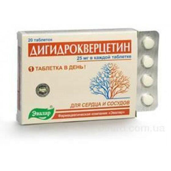 Дигидрокверцетин 20 капсул
