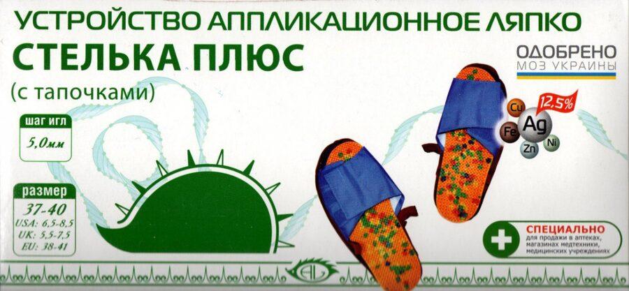 """Aplikators """"Zole Plus"""" 5.0 Ag (37-40) pāris + Dāvana Ljapko breloks """" Ātrā palīdzība"""""""