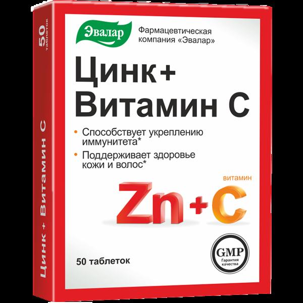 Цинк + Витамин C